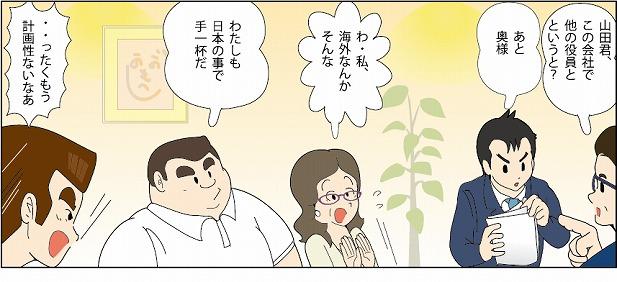 親密にサポート編